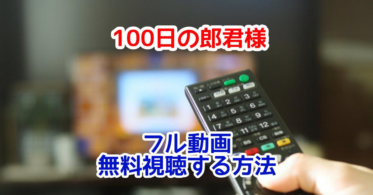 韓国ドラマ「100日の郎君様」字幕付きフル動画を無料視聴する方法!