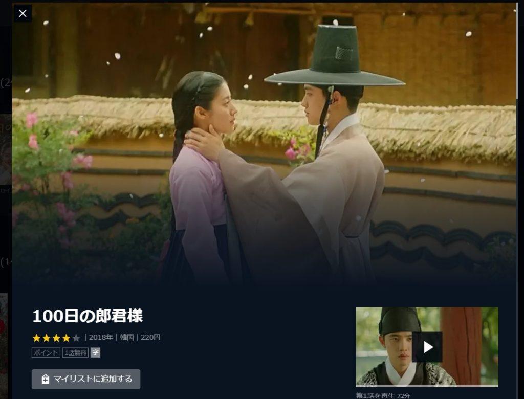 韓国ドラマ「100日の郎君様」はU-NEXTでレンタル配信中!
