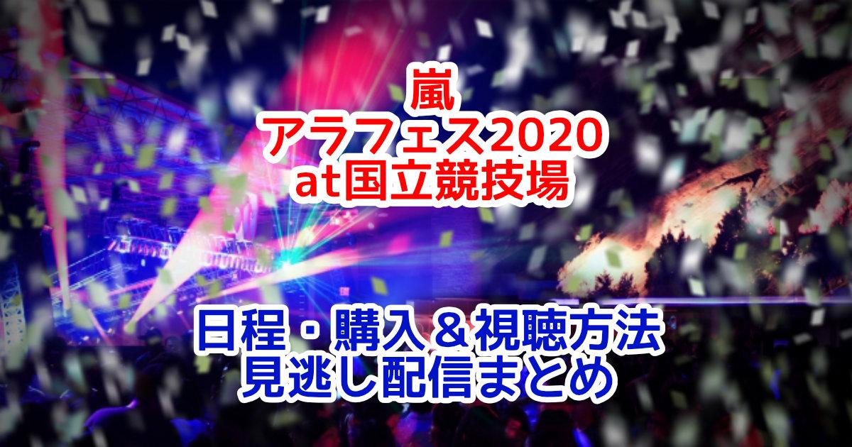 嵐オンラインライブ「アラフェス2020at国立競技場」配信の日程・視聴・購入方法まとめ