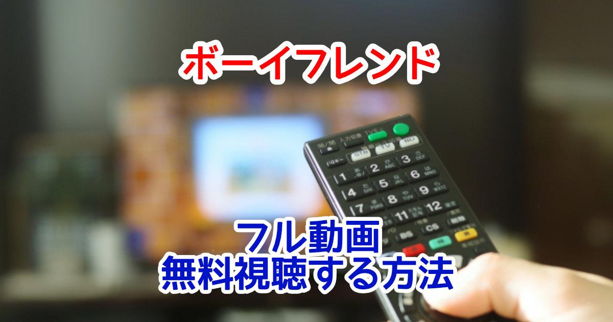 韓国ドラマ「ボーイフレンド」字幕付きフル動画を無料視聴する方法