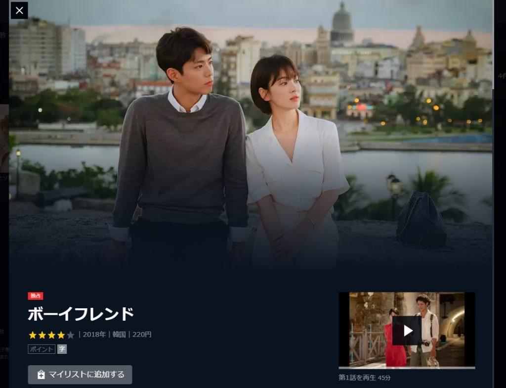 韓国ドラマ「ボーイフレンド」はU-NEXTでレンタル配信中!