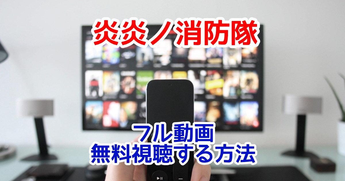 炎炎ノ消防隊1話~最新話までフル動画を全話無料視聴する方法!おすすめ配信サービスはどこ?