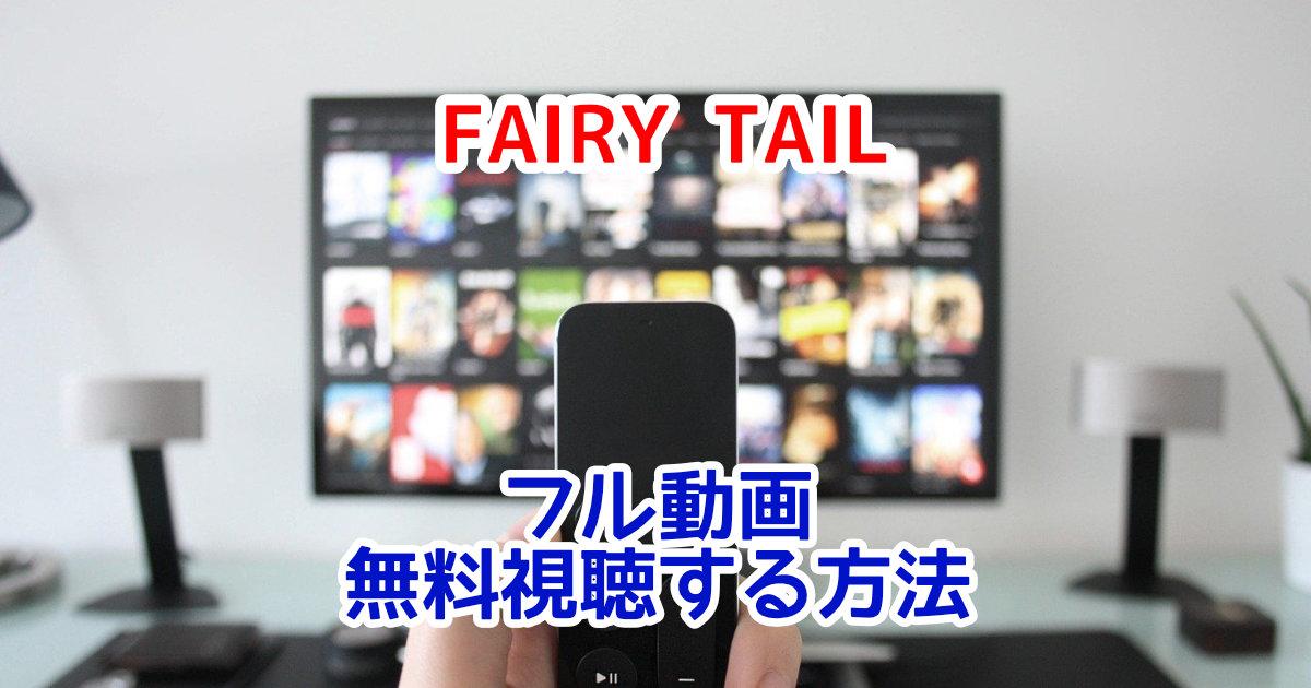 FAIRY TAIL 1話~最新話までフル動画を全話無料視聴する方法!