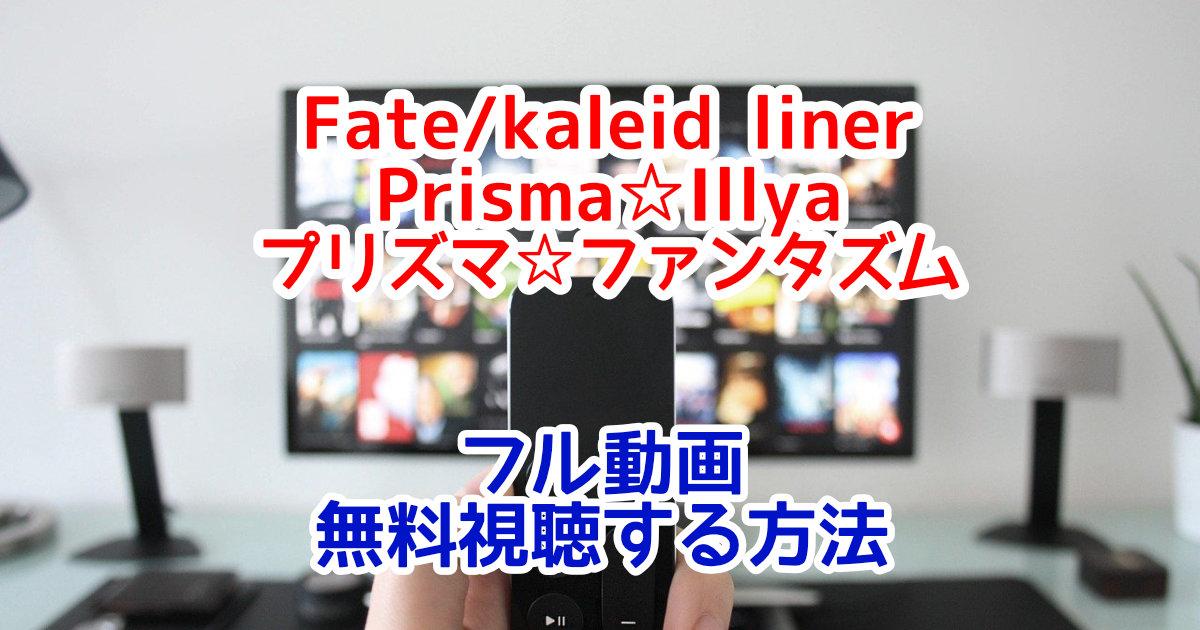 Fate/kaleid liner Prisma☆Illya プリズマ☆ファンタズム1話~最新話までフル動画を全話無料視聴する方法!