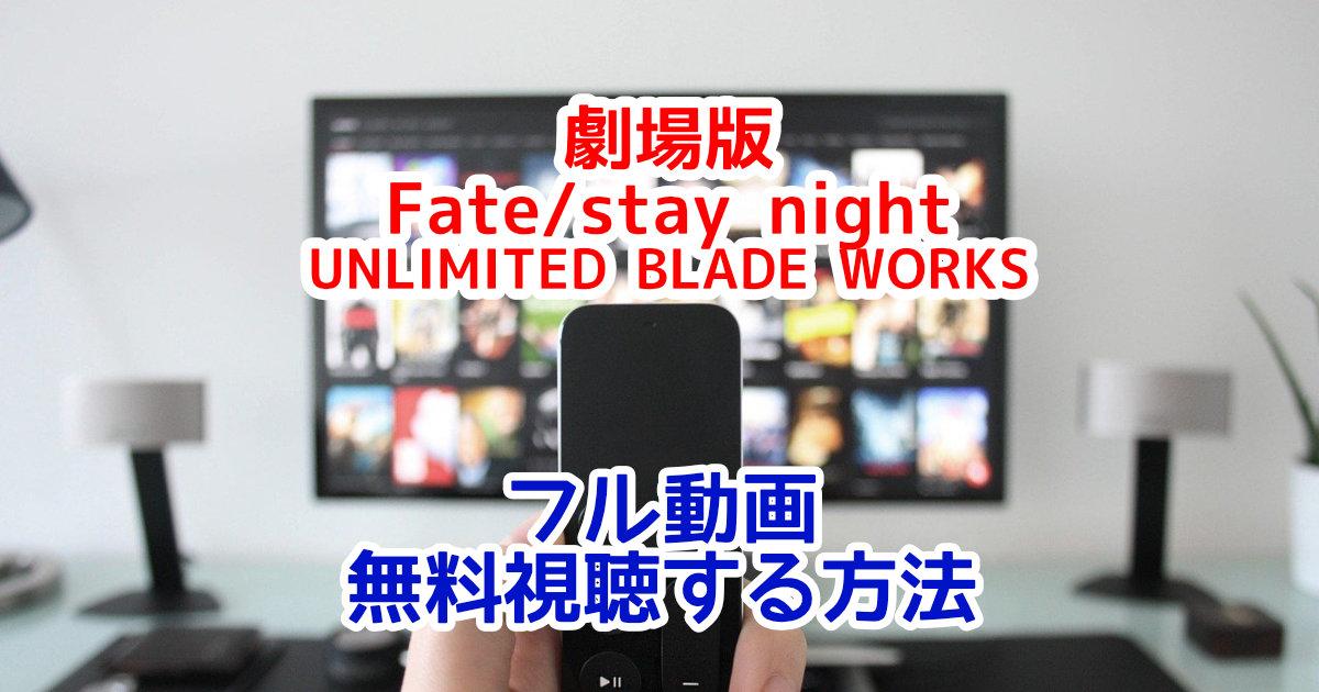 劇場版Fate/stay night UNLIMITED BLADE WORKSフル動画を無料視聴する方法