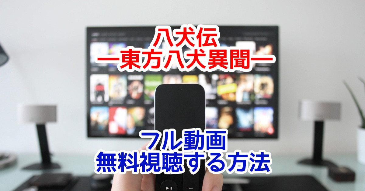 八犬伝―東方八犬異聞―1話~最新話までフル動画を全話無料視聴する方法!