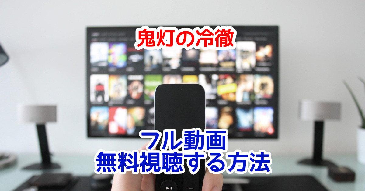 鬼灯の冷徹1話~最新話までフル動画を全話無料視聴する方法!
