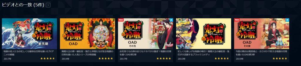 U-NEXTでは鬼灯の冷徹OVAも配信中です!