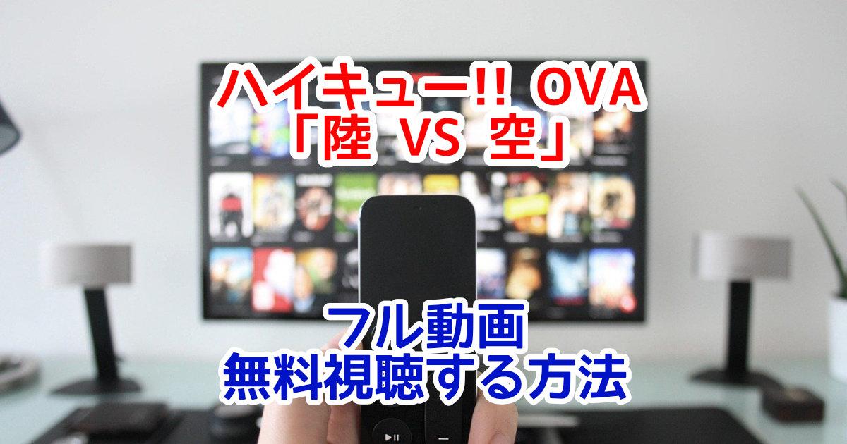 ハイキュー!! OVA「陸 VS 空」フル動画を全話無料視聴する方法!おすすめ配信サービスはどこ?