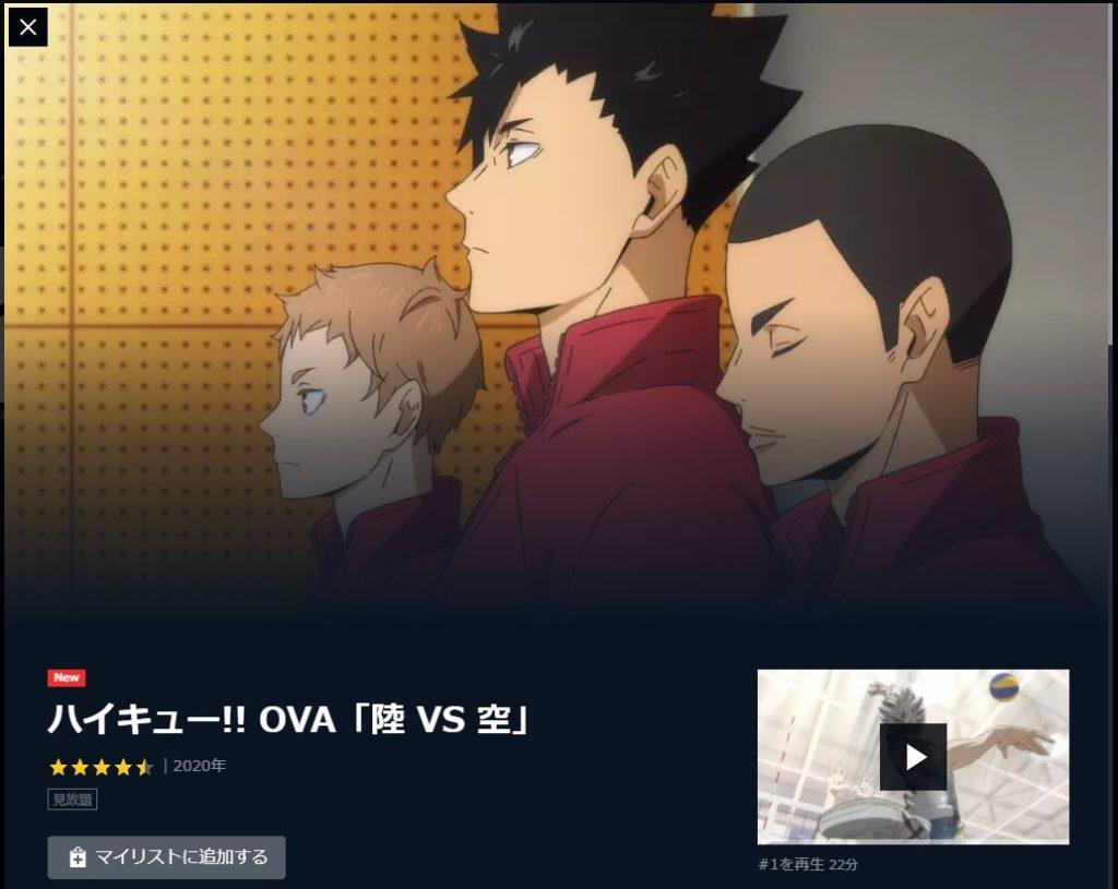 ハイキューOVA「陸VS空」はU-NEXTで見放題配信中!