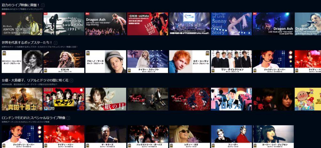 U-NEXTでは国内外の有名アーティストのライブ映像やミュージックビデオが見放題で多数配信中!