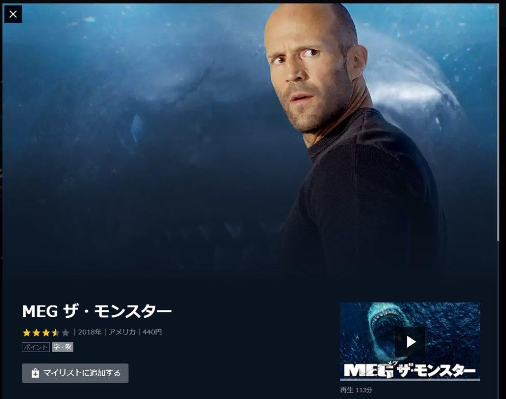 映画「MEG ザ モンスター」はU-NEXTでレンタル配信中!