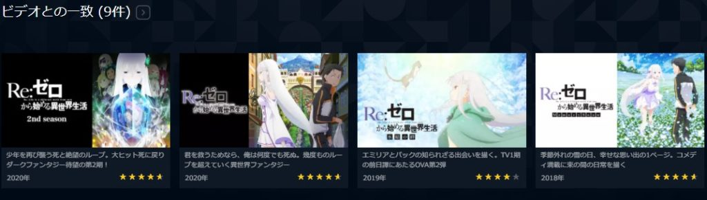 U-NEXTではRe:ゼロから始める異世界生活 2nd season関連動画が多数配信中です!