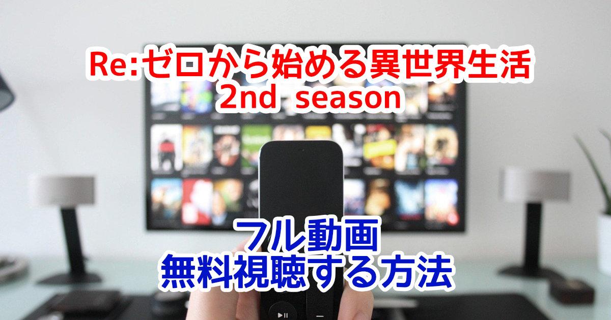 Re:ゼロから始める異世界生活 2nd season1話~最新話までフル動画を全話無料視聴する方法!