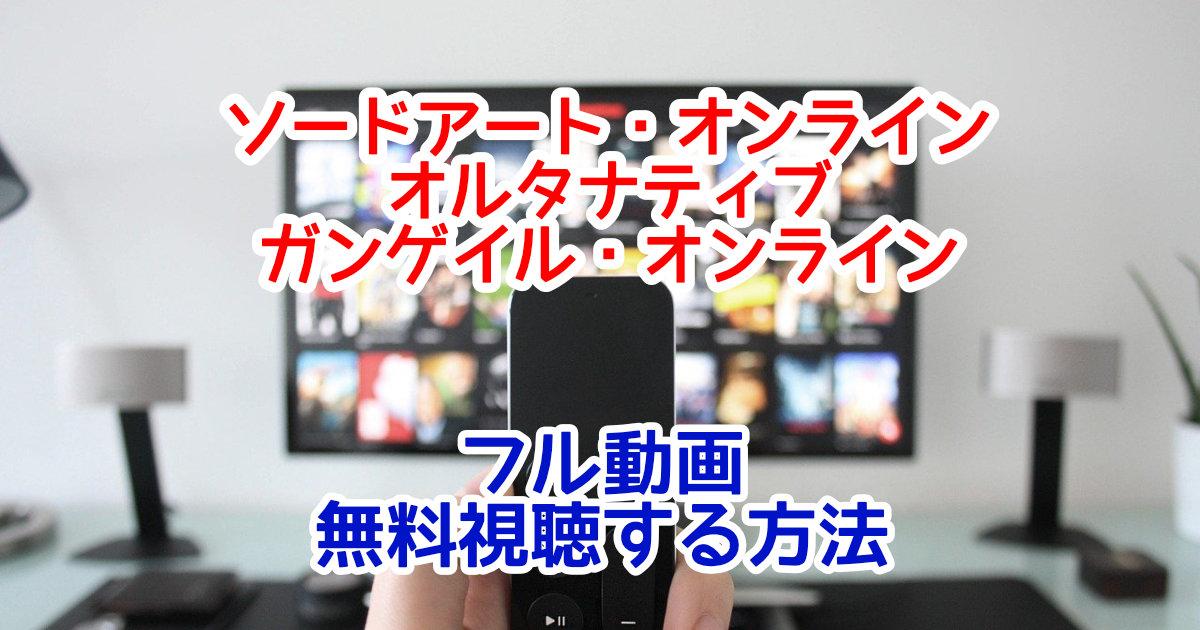 ソードアート・オンライン オルタナティブ ガンゲイル・オンライン1話~最新話までフル動画を全話無料視聴する方法!