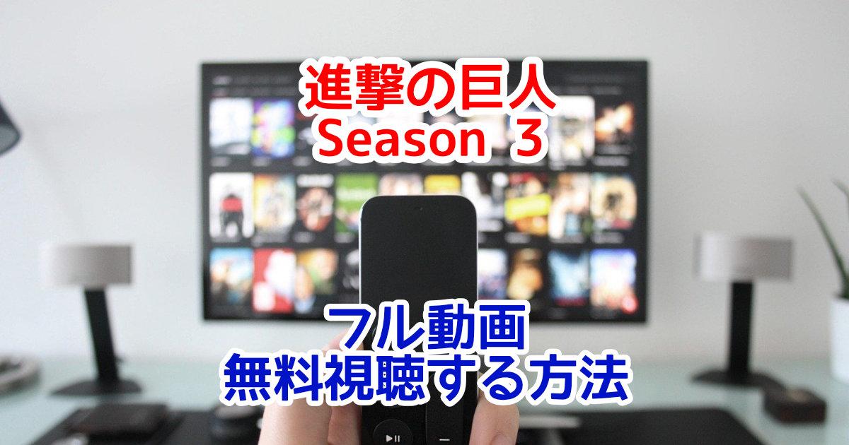 「進撃の巨人 Season 3」1話~最新話までフル動画を全話無料視聴する方法!