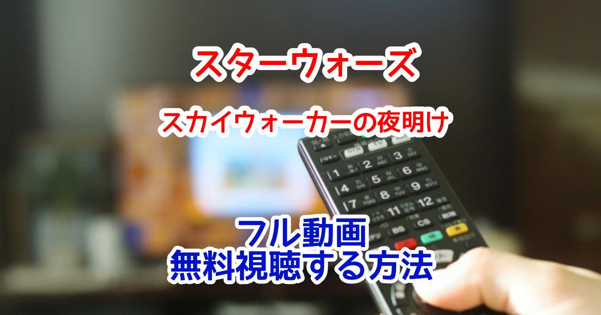 スターウォーズ スカイウォーカーの夜明けフル動画を無料視聴する方法!おすすめ配信サービスはどこ?