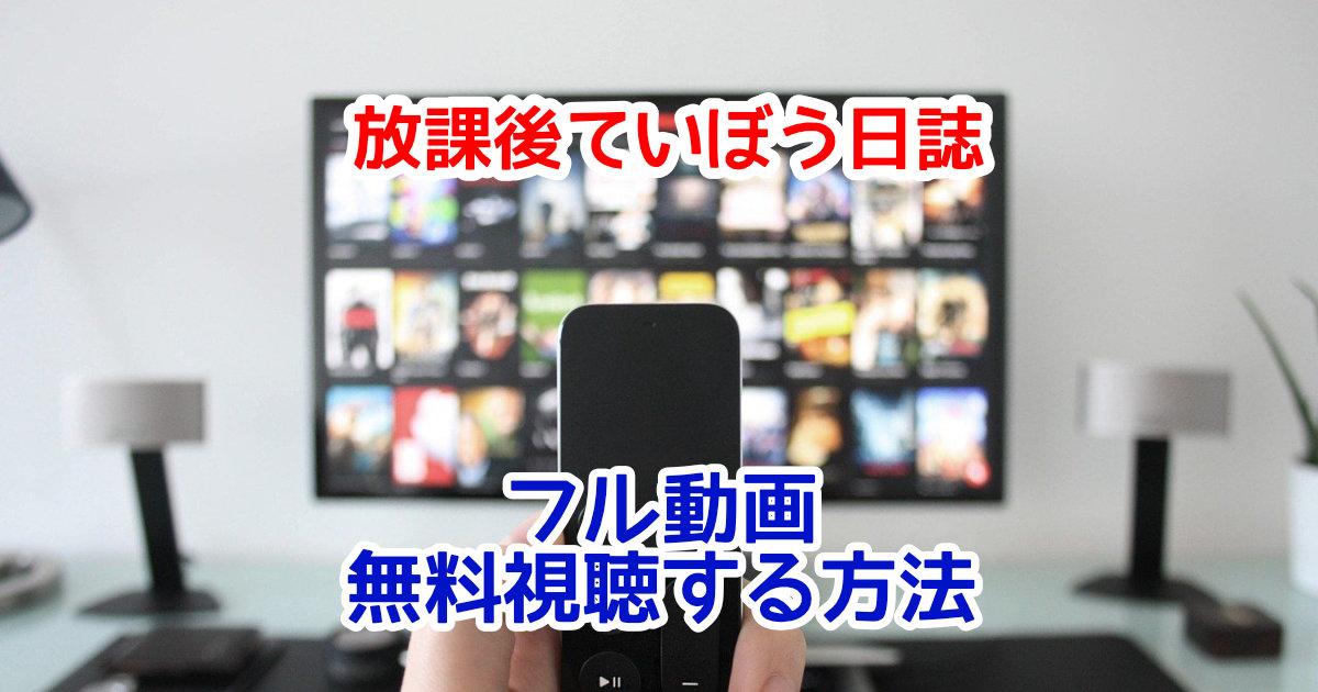 放課後ていぼう日誌1話~最新話までフル動画を全話無料視聴する方法!