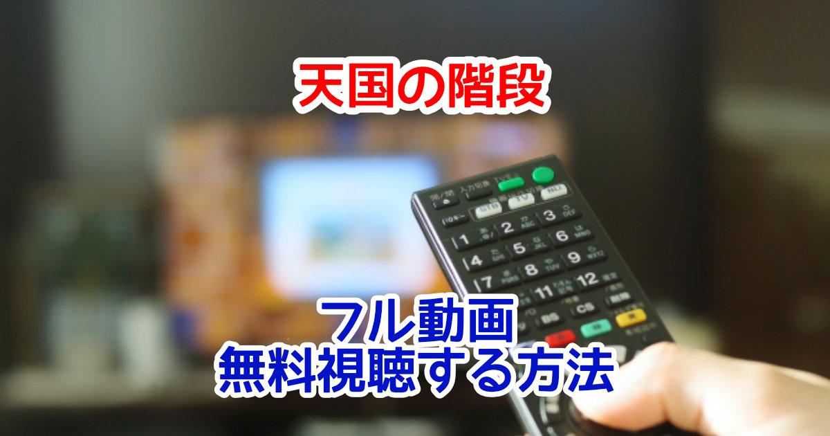 韓国ドラマ「天国の階段」字幕付きフル動画を無料視聴する方法