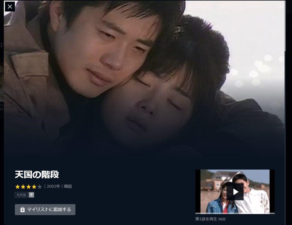 韓国ドラマ「天国の階段」はU-NEXTで見放題配信中!