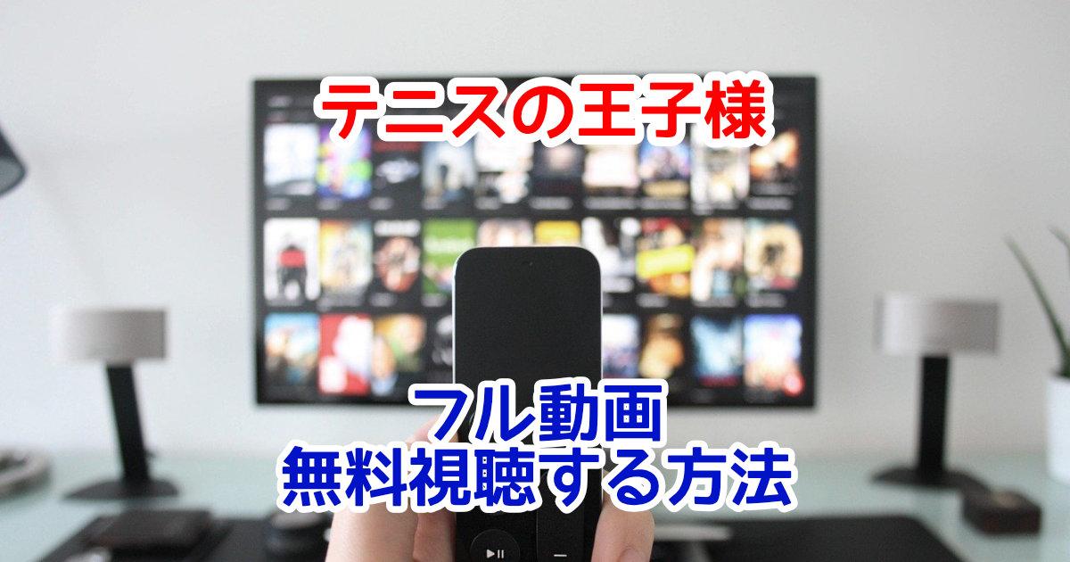 テニスの王子様1話~最新話までフル動画を全話無料視聴する方法!