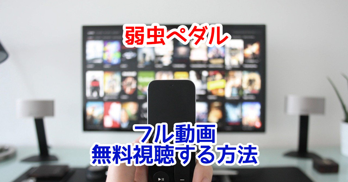 弱虫ペダル1話~最新話までフル動画を全話無料視聴する方法!