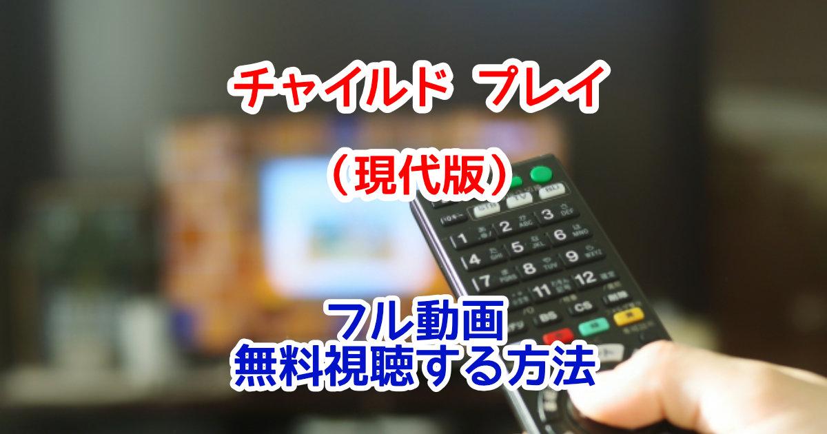 チャイルド プレイフル動画を無料視聴する方法!おすすめ配信サービスはどこ?