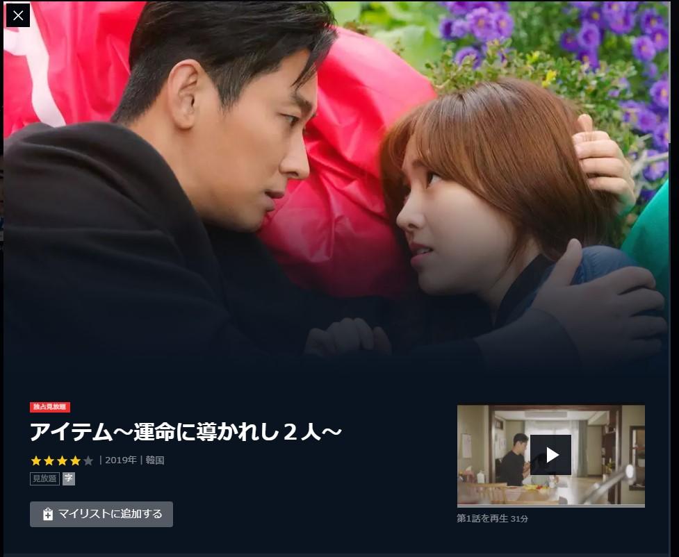 「アイテム~運命に導かれし2人~」(韓国ドラマ)はU-NEXTで見放題配信中です