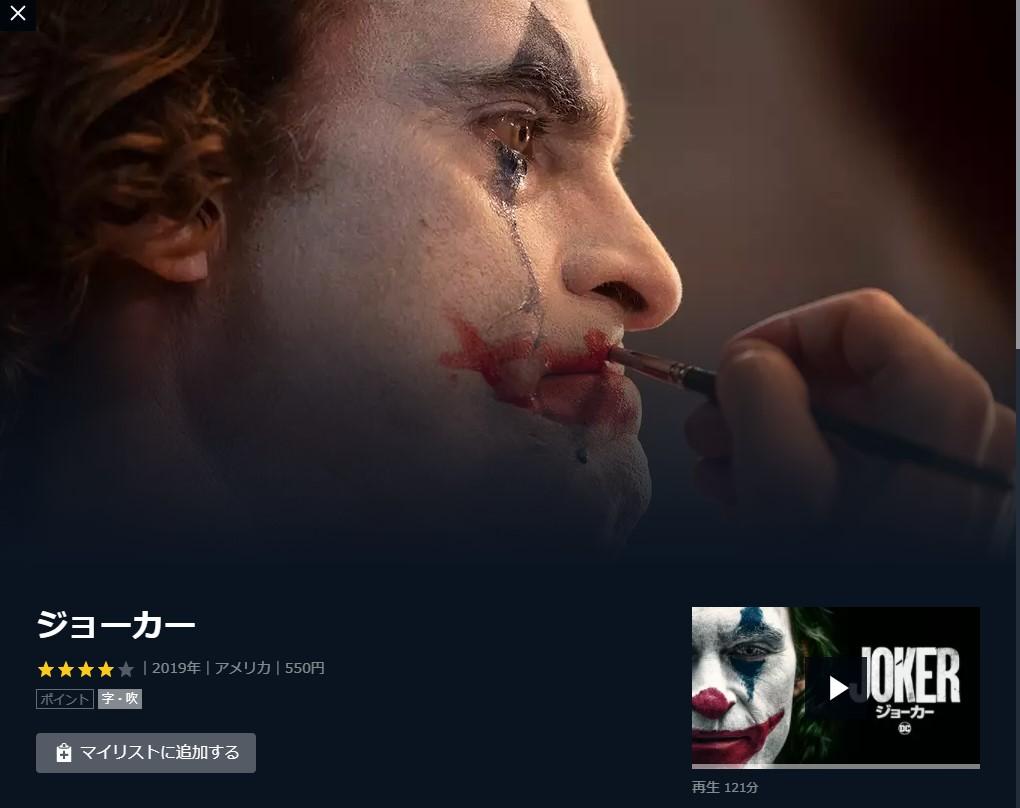 映画ジョーカーはU-NEXTでレンタル配信中です!