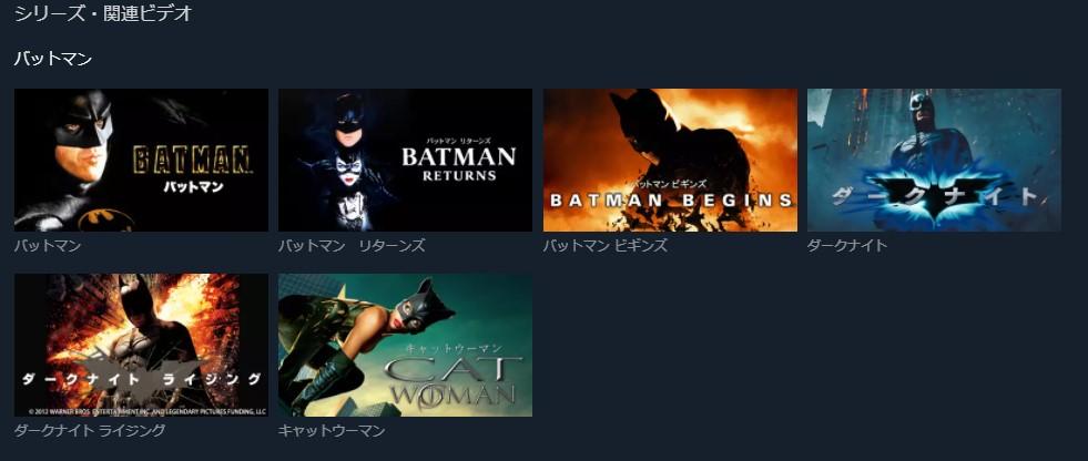 U-NEXTではバットマンシリーズも配信中です