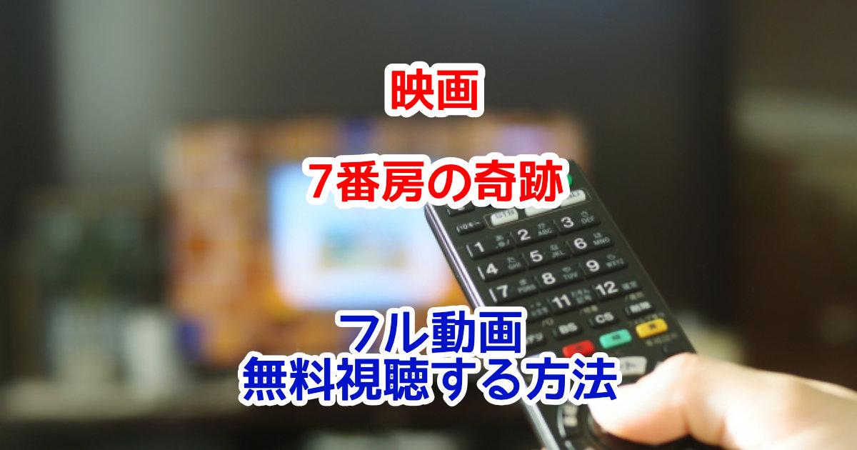 7番房の奇跡フル動画を無料視聴する方法!おすすめ配信サービスはどこ?