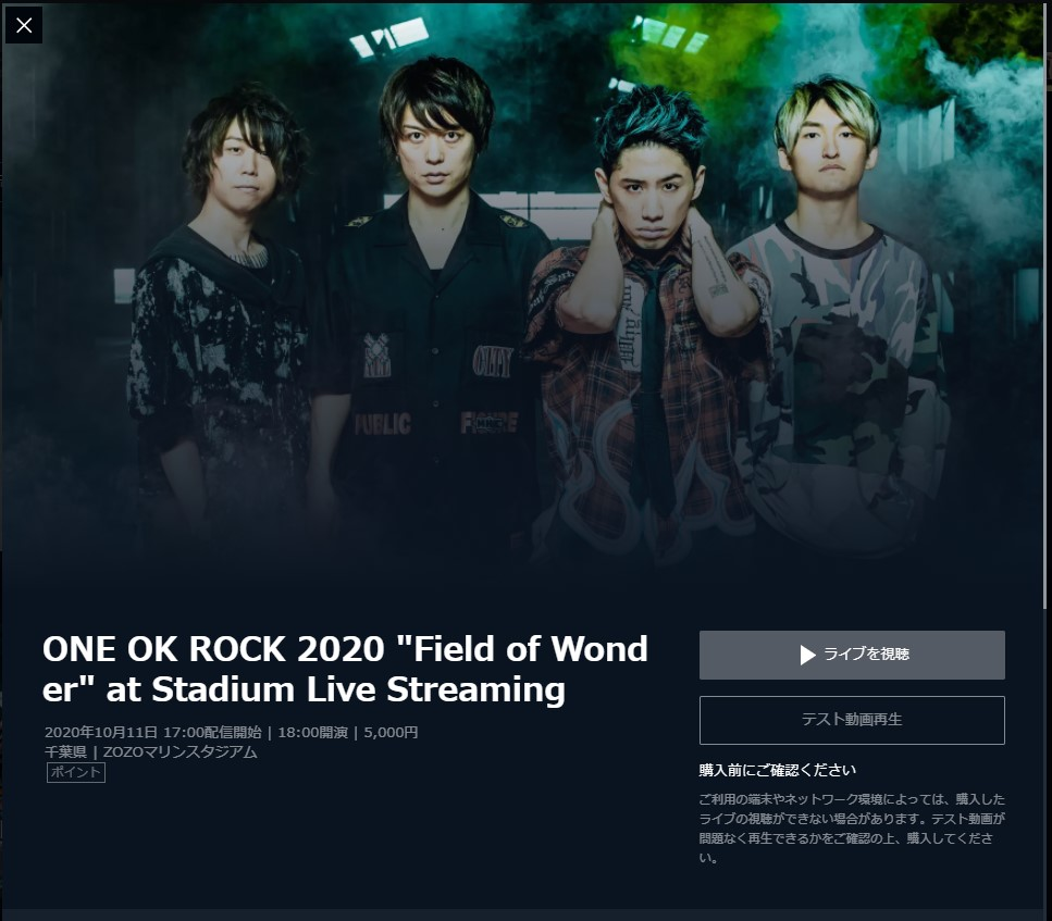 ONE OK ROCKのオンラインライブはU-NEXTで生配信されます