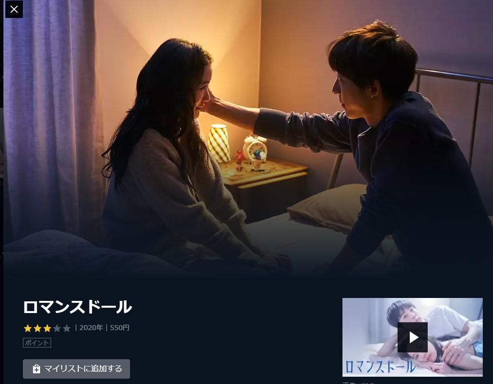 映画ロマンスドールはU-NEXTでレンタル配信中です!