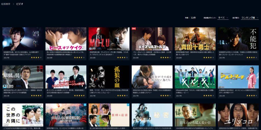 U-NEXTでは松坂桃李さん出演作品が多数配信中です!