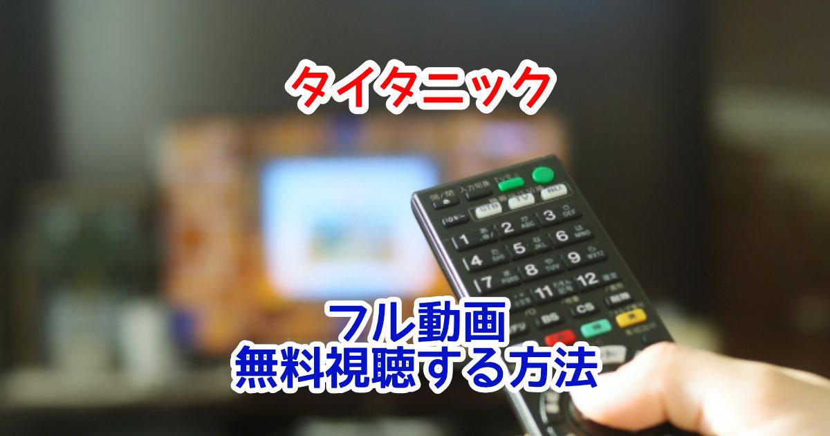 タイタニックフル動画を無料視聴する方法!おすすめ配信サービスはどこ?