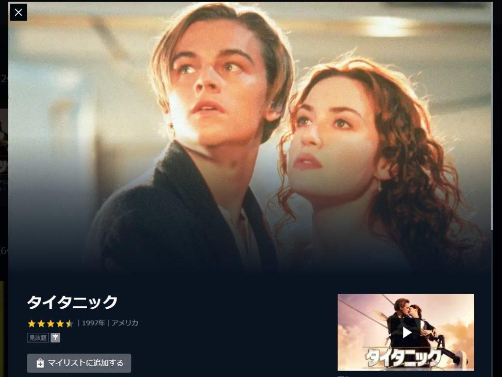 映画タイタニックはU-NEXTで見放題配信中です