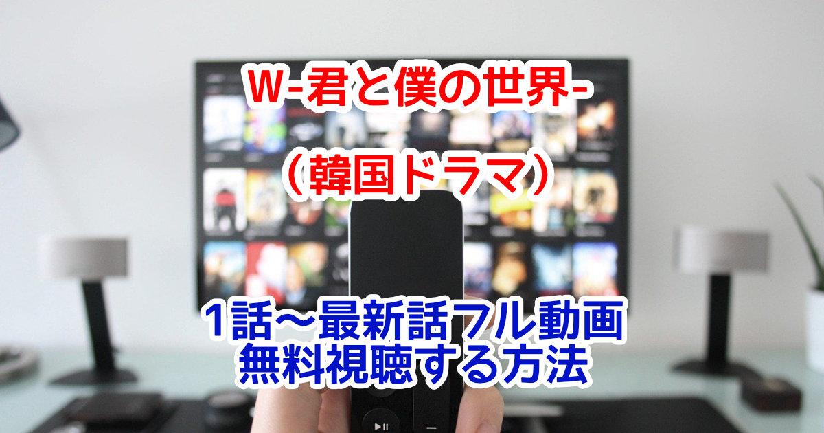 「W-君と僕の世界-」(韓国ドラマ)字幕付きフル動画を1話~最新話まで無料視聴する方法!